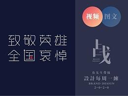 周练02期:字体周-2020.4.04 『致敬英雄 . 全国哀悼』