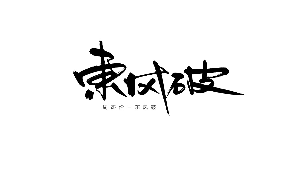 东风破官网_东风破