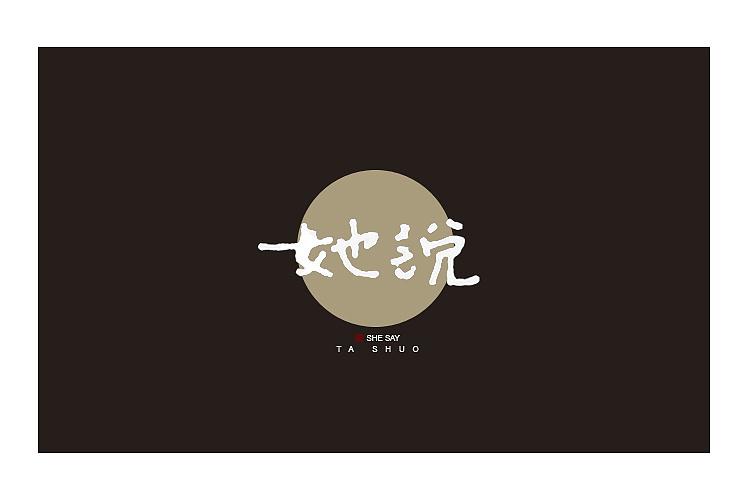 014年10月最后一周字体设计