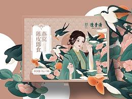 尚智x陈李济 | 燕窝包装设计