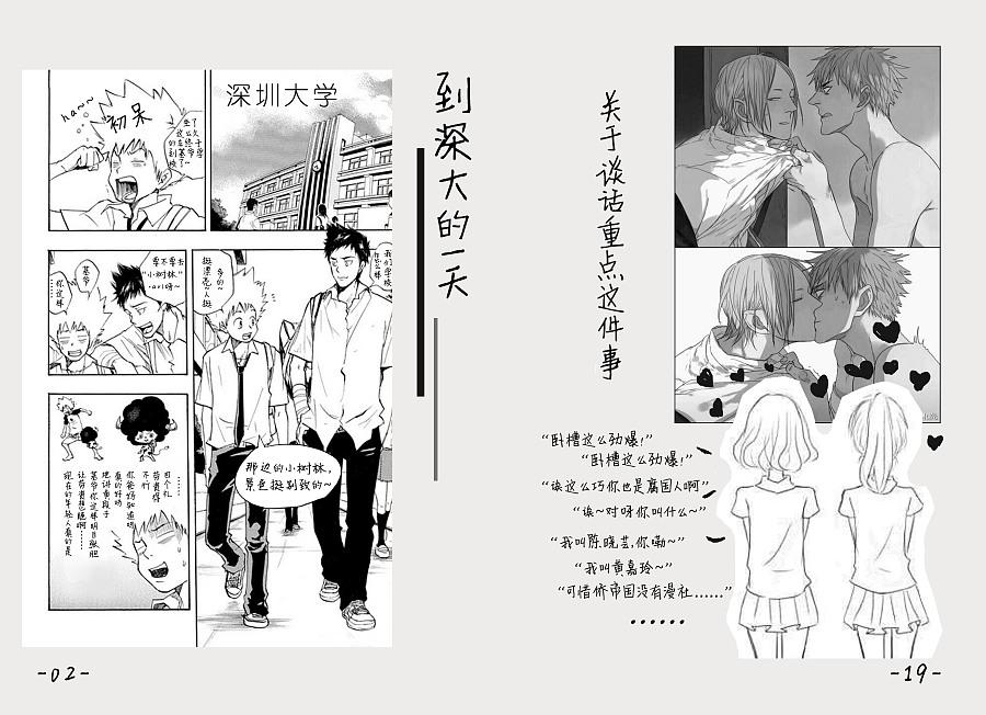 少女长篇--动漫对白重编|中/漫画漫画|漫画|DEK音初a少女未来生日本子图片