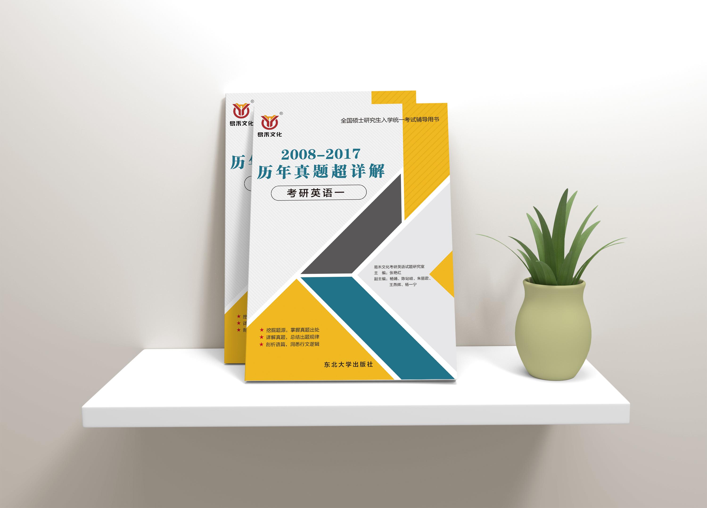 考研英语封面封底设计(书籍设计/教科书设计)