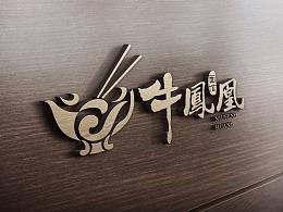 独树品牌设计 标志VI品牌形象设计 餐饮连锁店面设计