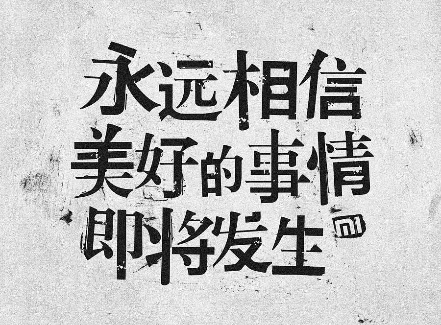 中文字体T恤设计|卧室/图形|平面|小心设计-原小图案装修怎么设计图片