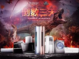 【格力X侏罗纪世界2】还有三天,顺德有一起看的么?