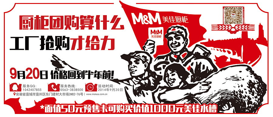 大字报革命预售卡正面设计图片