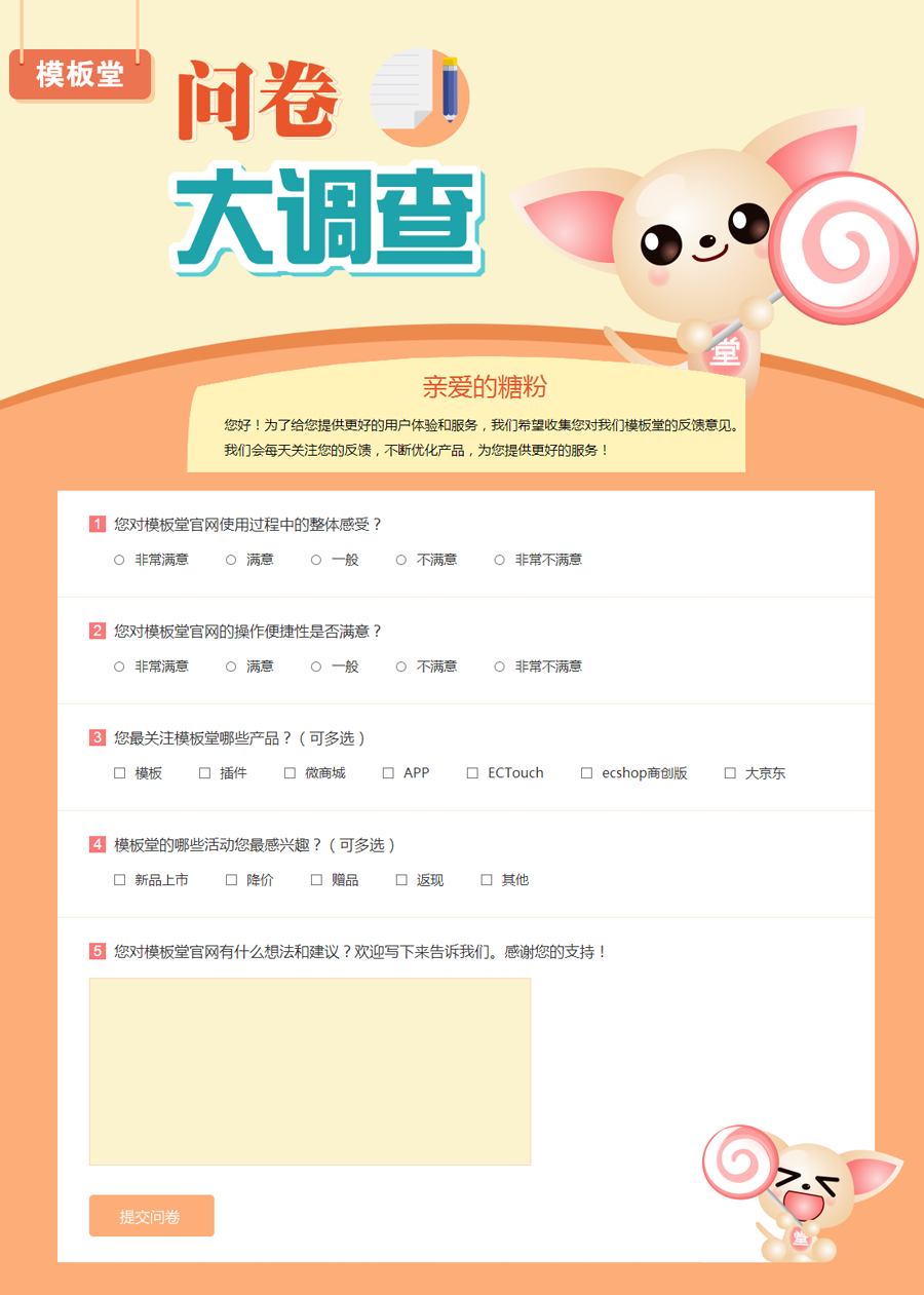【ecshop模板堂】问卷调查|电子商务/商城|网页|模板