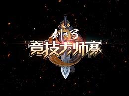 剑网3第三届竞技大师赛LOGO设计