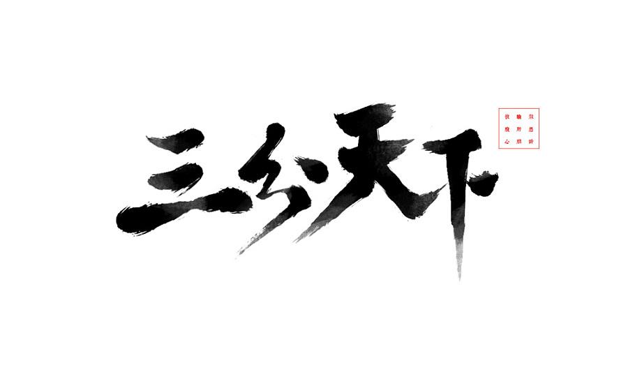 查看《中文字形2013》原图,原图尺寸:1000x600