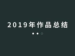 2019作品总结