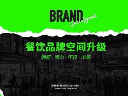餐饮品牌空间设计升级,焕新,活力,年轻,市场