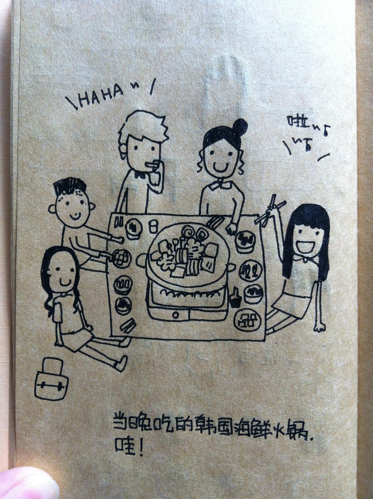 我的纯手绘本 韩国游日记