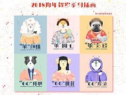 2018狗年插画