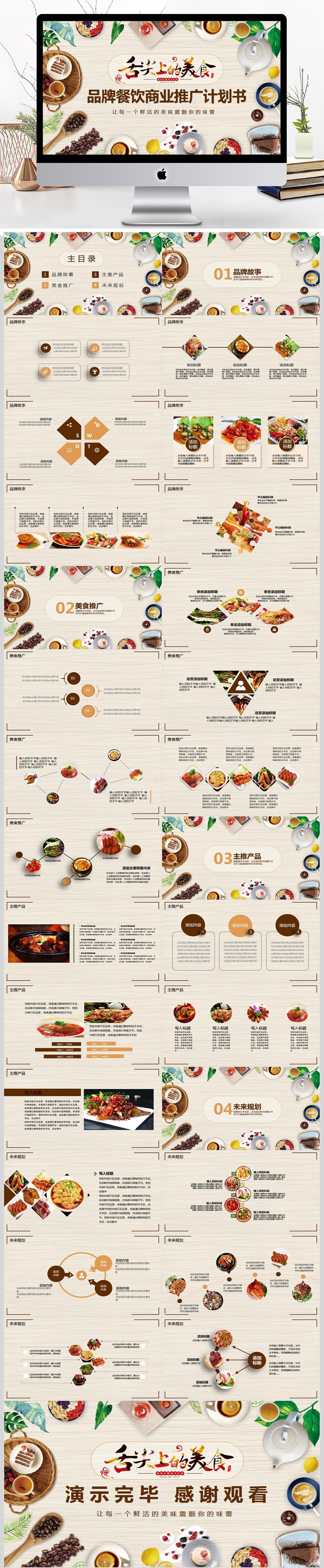 舌尖上的美食品牌酒店餐厅产品宣传销售推广计划书ppt模板图片