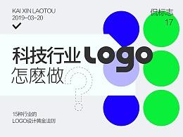 十五种行业的LOGO设计黄金法则之科技行业