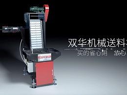 机械三维动画