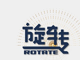 《Rotate》旋转全世界系列