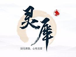 灵犀公众号宣传图