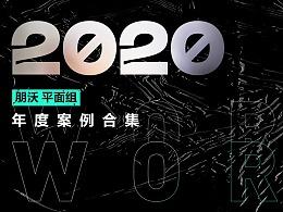 2020朋沃-平面组,部分作品年度合集