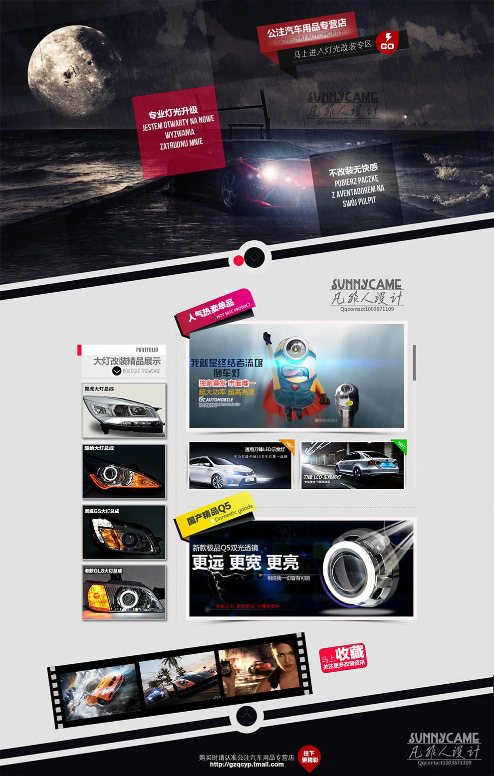 汽车用品灯光照明大气首页 简约排版 人气产品图片