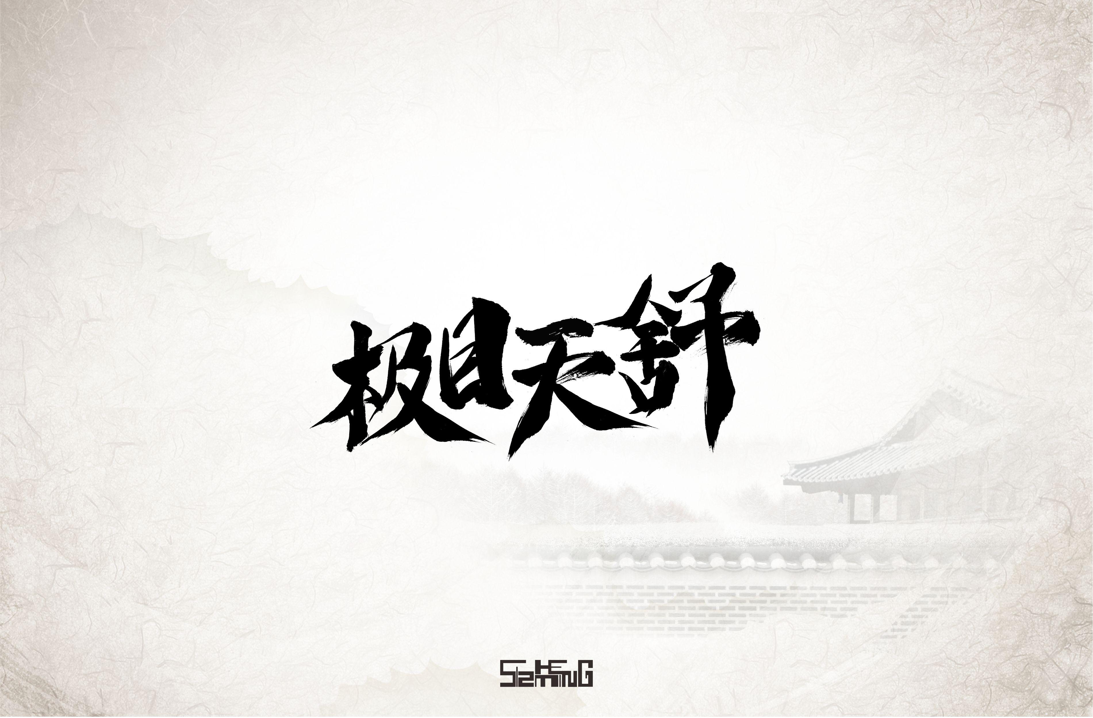 《独子嗨,独字嗨》——极目天舒字体设计图片