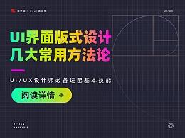 界面设计中,你懂得如何更好的运用版式设计吗?