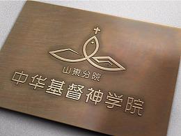 中华基督神学院标志