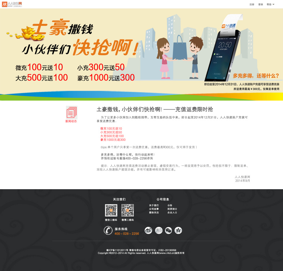 人快递官方网站设计(解释权归北京创物众包科