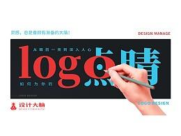 【设计管理】如何为你的logo添加点睛之笔?
