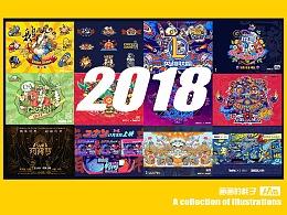 2018插画作品集