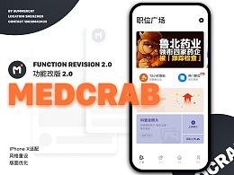 MEDCRAB 功能改版2.0
