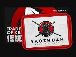 窑传烤鸡餐饮品牌形象设计