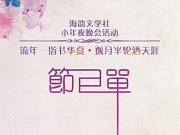 海韵文学社小年夜晚会节目单设计
