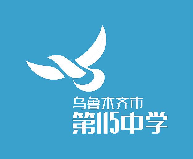 木齐市第115中学logo