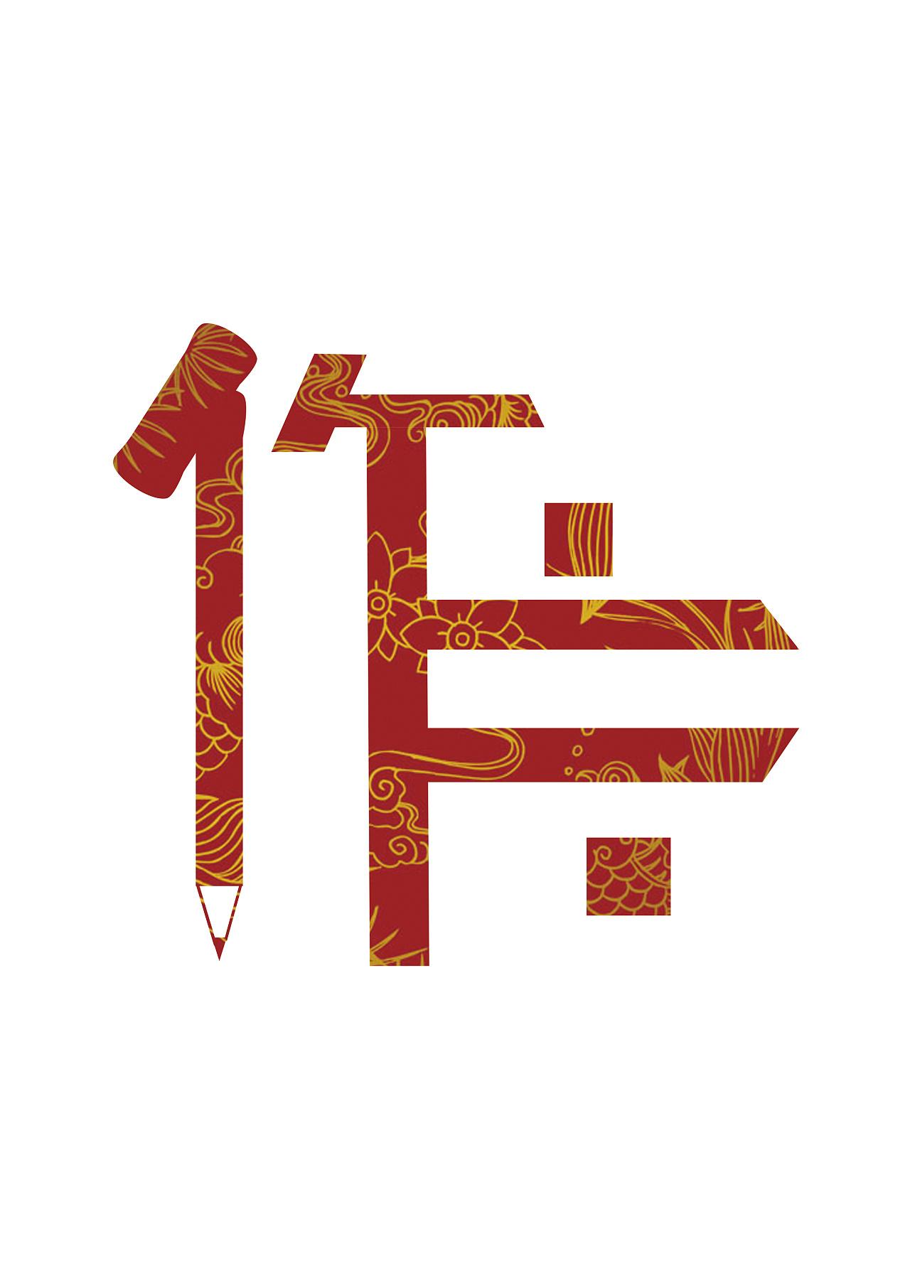 作业字体设计