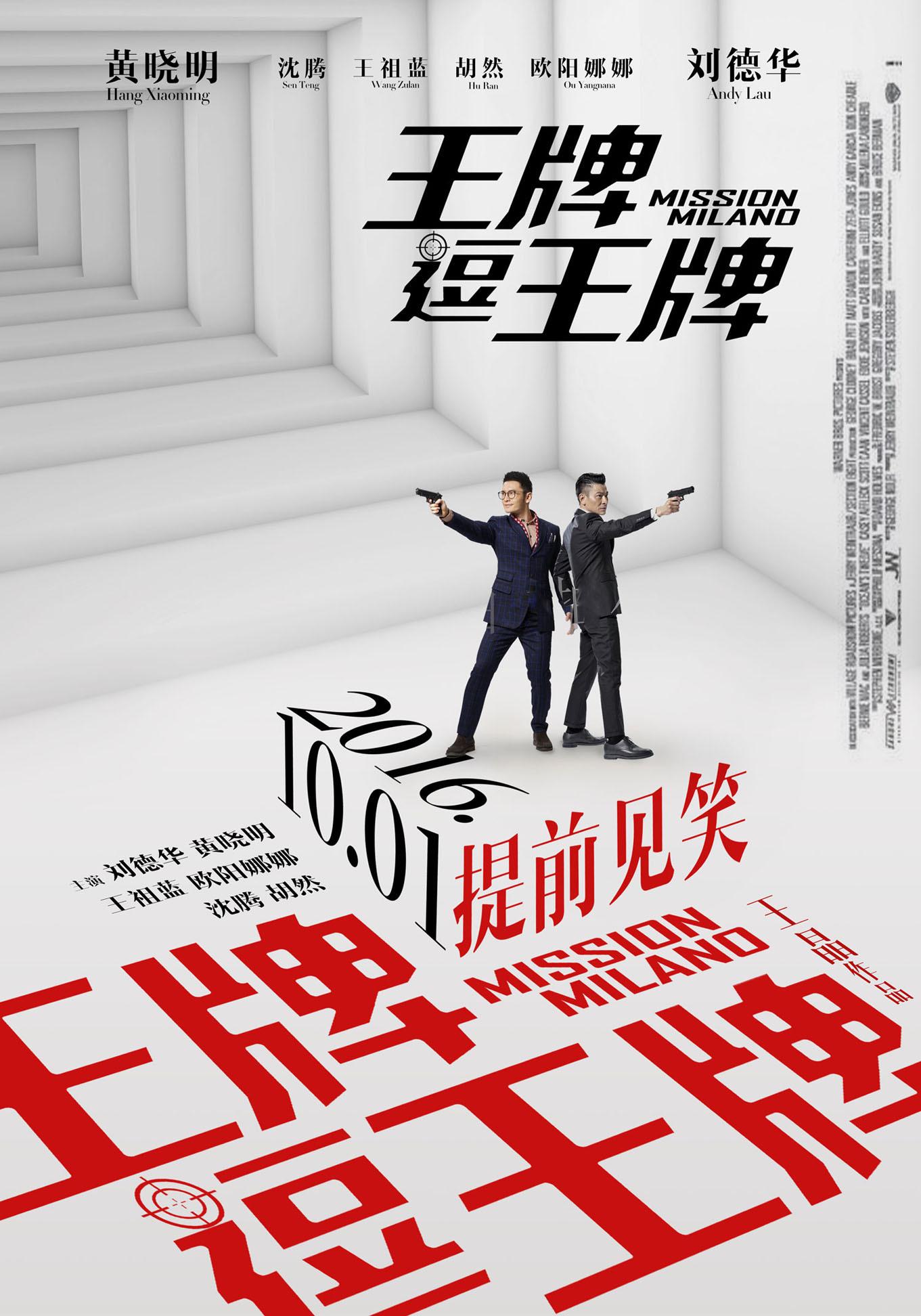 电影《王牌逗王牌》定档海报