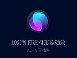 AE+AI 10分钟打造AI助手形象动效(无插件)