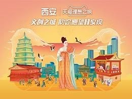 天猫 #双11理想之城# 插画海报— 西安 · 文创之城