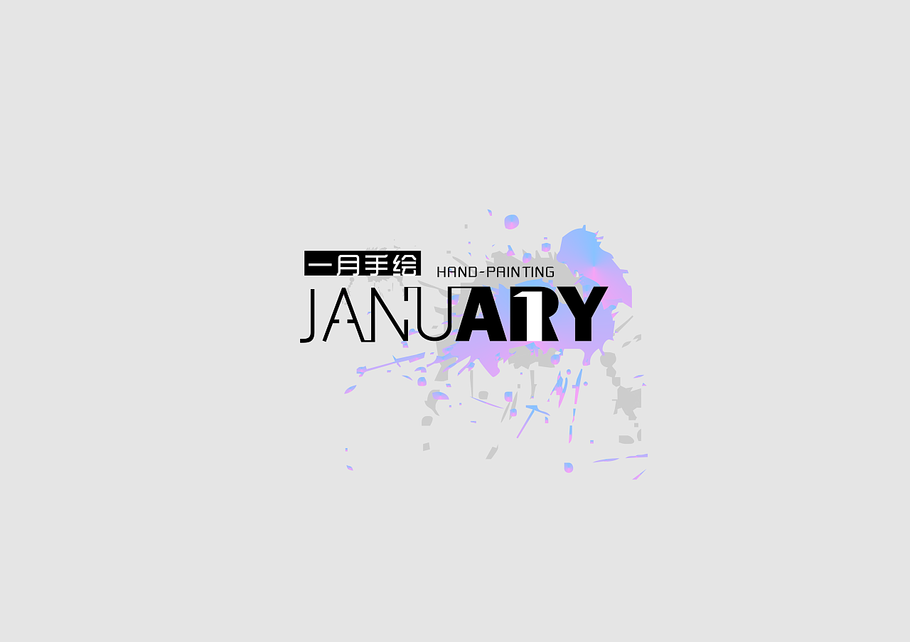 一月手绘社团平面设计