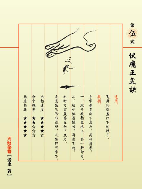 查看《灭蚊秘籍_老史著》原图,原图尺寸:480x640