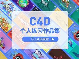 C4D个人练习作品集~