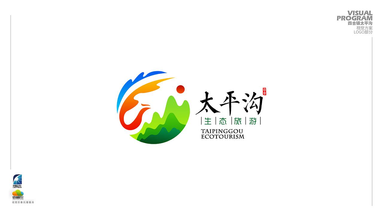 中国·阜新·四合镇太平沟生态旅游度假区logo设计