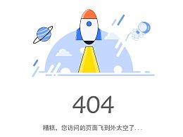 404缺省页