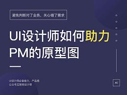 UI设计师如何助力PM的原型图(第二篇)