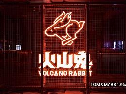 火山兔·米线研究所
