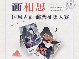 共传国风古韵,LOFTER×武汉邮政万元征集2021主题邮票