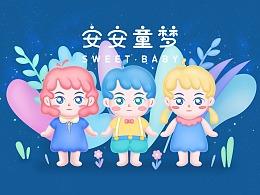 安安童梦-吉祥物IP形象原创设计 .