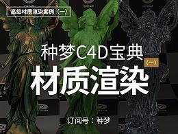 纯干货:种梦C4D宝典——高级材质渲染案例(一)