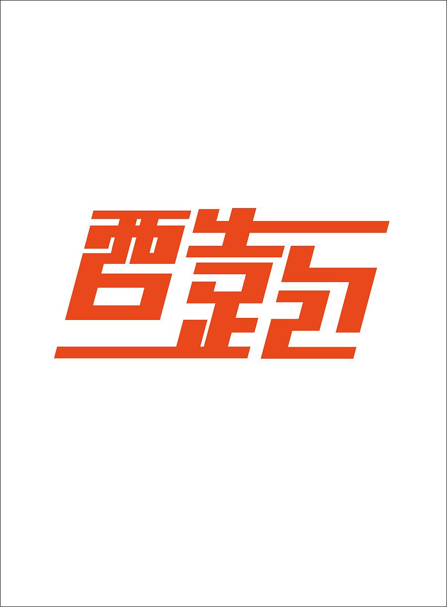字体创意设计图片