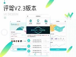 评驾V2.3版本app